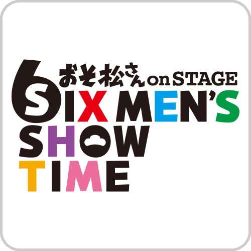 台「おそ松さんon STAGE ~SIX MEN'S SHOW TIME~」