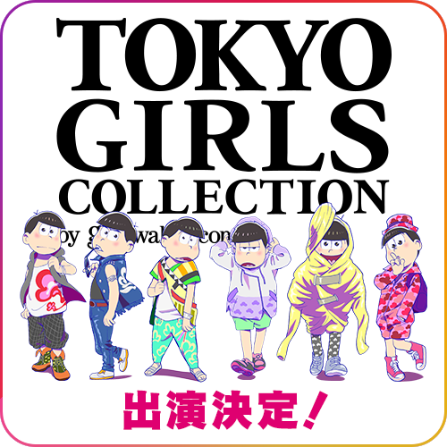 Tokyo Girls Collection出演決定!