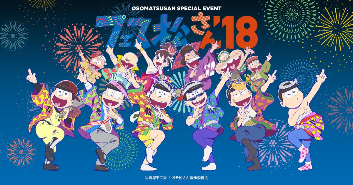 TVアニメ『おそ松さん』第2期スペシャルイベント「フェス松さん'18」